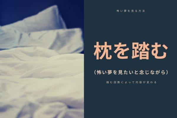 怖い夢を見る方法7:枕を踏む(怖い夢を見たいと念じながら)