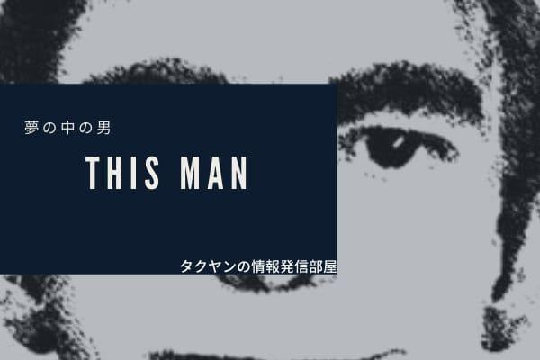 都市伝説の「This Man」とは?
