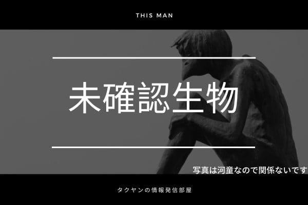 「this man」の正体2:地球上の未知の生命体説