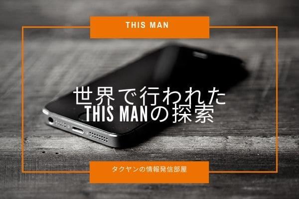 「This Man」を見つけるために世間は様々な活動を始めた