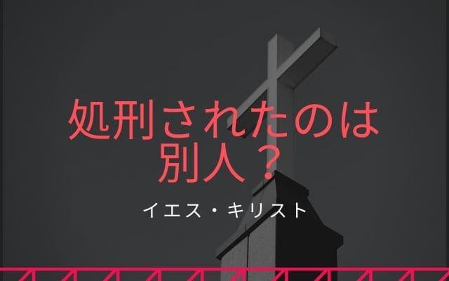 死刑されたイエス・キリストは偽物?