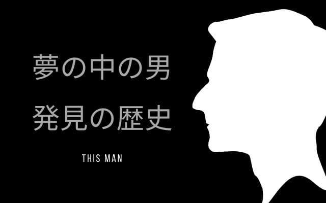 「this man」の歴史