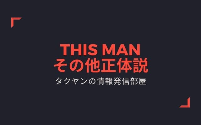 その他「This Man」の正体説