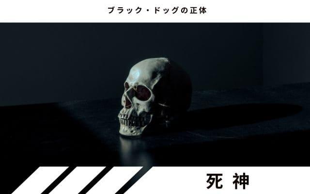 死神の使い説