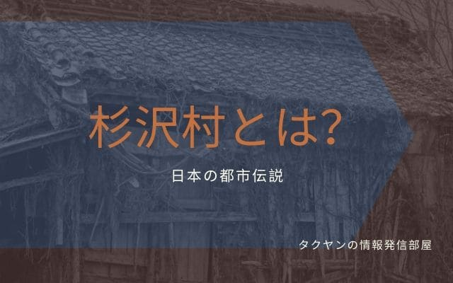 whatsugisawa