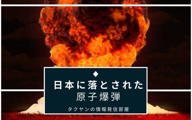 ヒトラーの予言1: 日本への原子爆弾の投下の予言