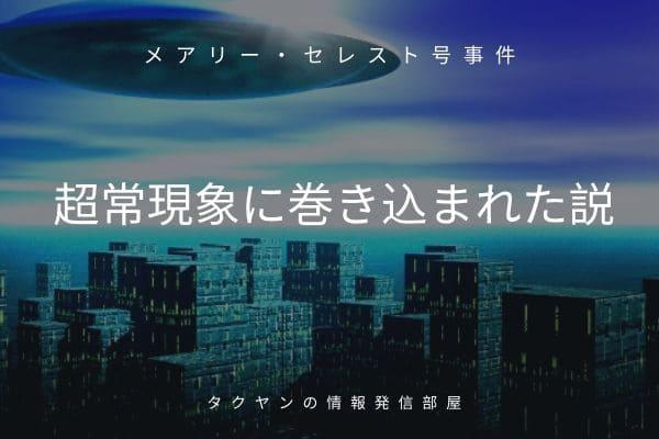 UFOなどの超常現象にメアリー・セレスト号が巻き込まれた説