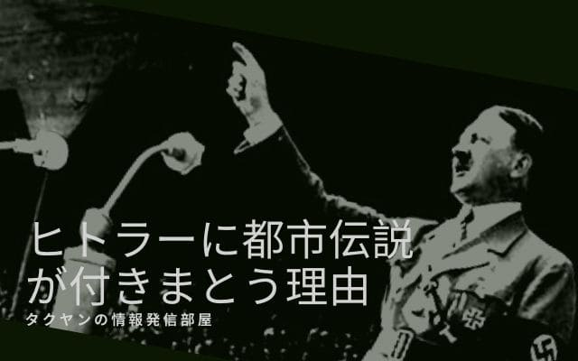 なぜヒトラーに都市伝説が付きまとうのか?