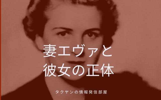 ヒトラーの妻のエヴァは組織の一員?