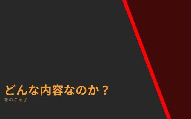 「をのこ草子」はどんな予言内容なのか?