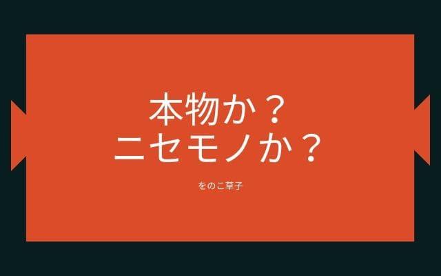 """""""をのこ草子""""は本物か?ニセモノか?"""
