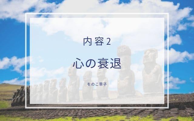 をのこ草子2:日本人の心の衰退?