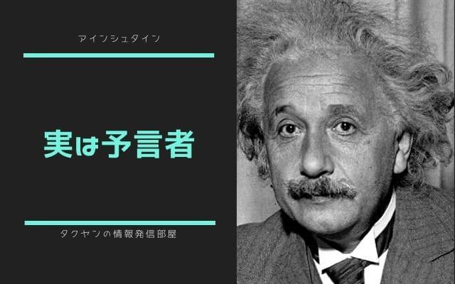 アインシュタインが予言者という都市伝説