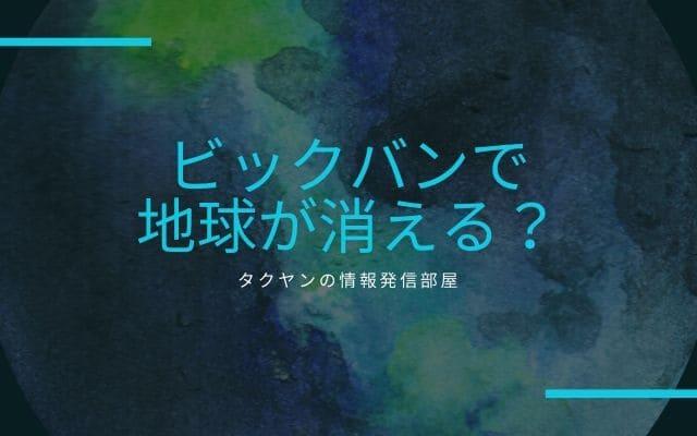 「ビックバン=超新星爆発」で地球は消える?