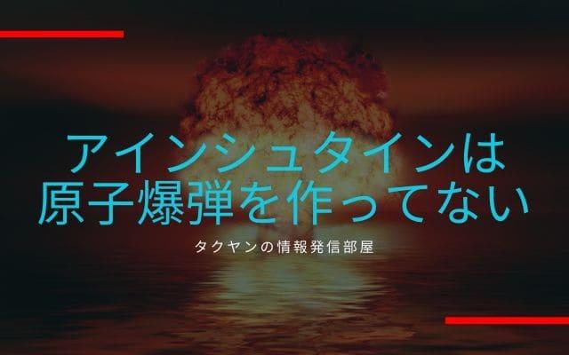 アインシュタインは原子爆弾の発明者ではない