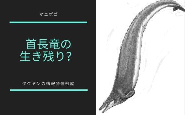 マニポゴの説2: 首長竜の生き残り説