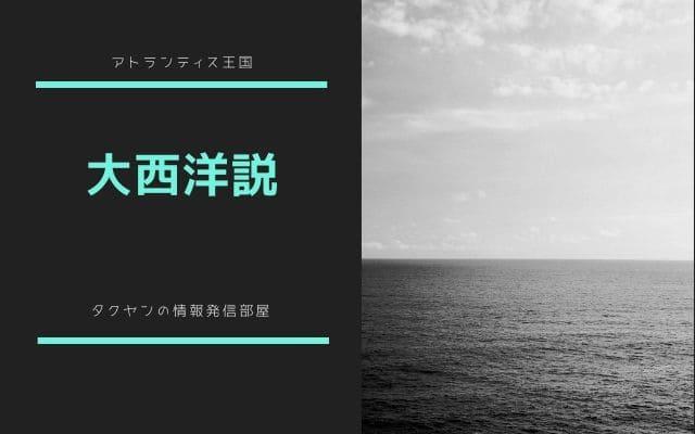 アトランティス王国説1: 大西洋