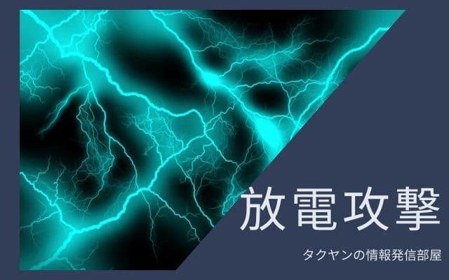 危険な理由1:電気ショック