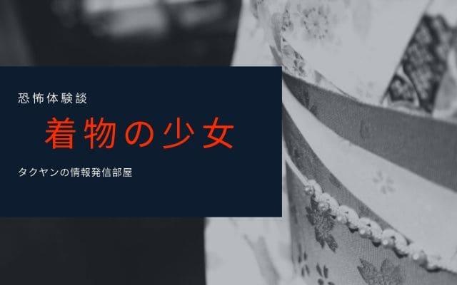 kimononosyouzyo