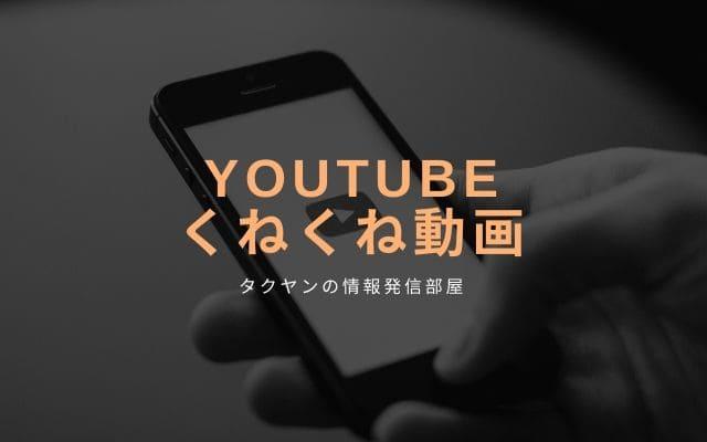 Youtubeにあるくねくねの面白い動画