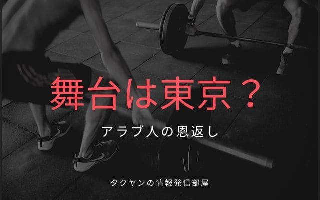 アラブ人の恩返しの舞台は東京!?