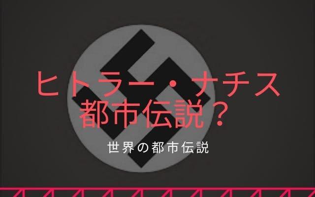 ヒトラーとナチスの都市伝説