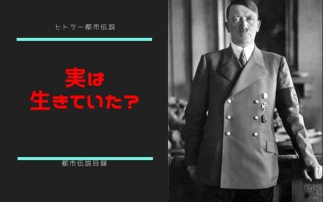 ヒトラーの都市伝説1: 「ヒトラー生存説」