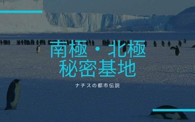 ナチスの都市伝説2:南極や北極に秘密基地がある!?