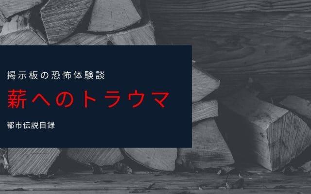 薪にトラウマを抱えた男性の物語