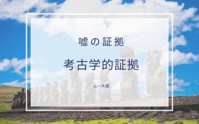 ムー大陸が嘘の証拠3:考古学的証拠