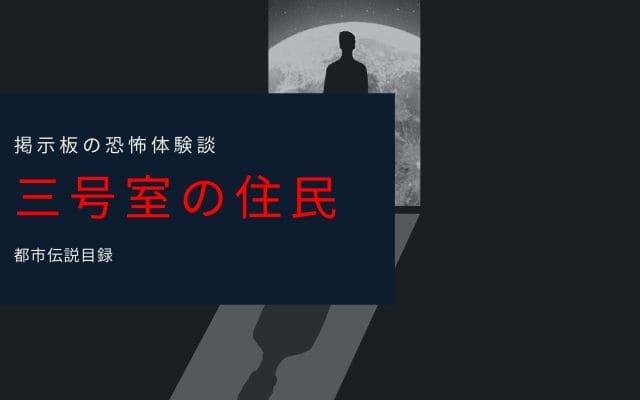 【恐怖体験談】三号室の住民に出前をした男性のお話
