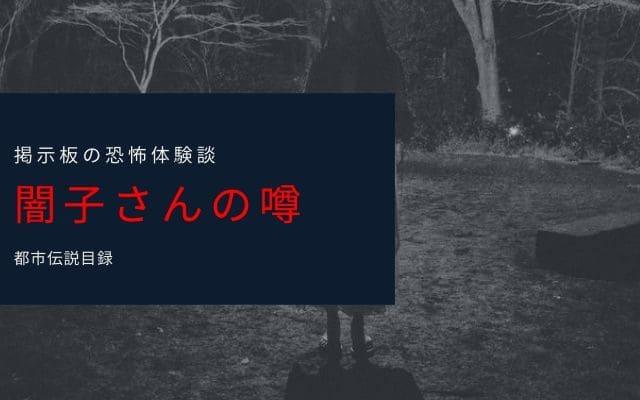 闇子さんの噂と体験談