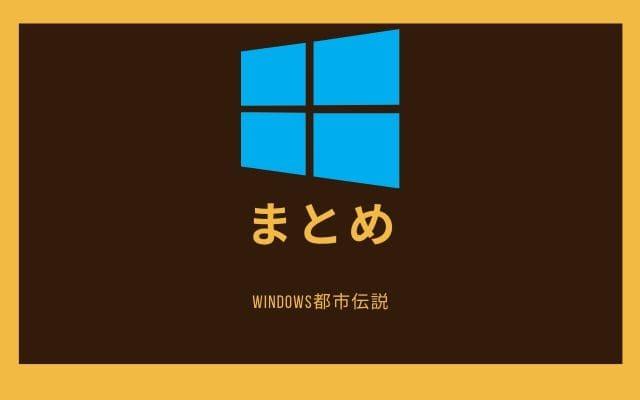 まとめ: Windowsで命名できないファイル・フォルダ名