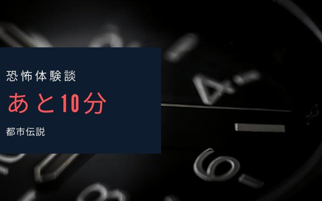 【恐怖体験談】あと10分