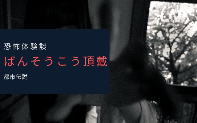 【恐怖体験談】ばんそうこう頂戴