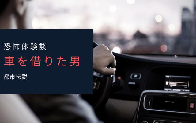 【恐怖体験談】車を借りた男
