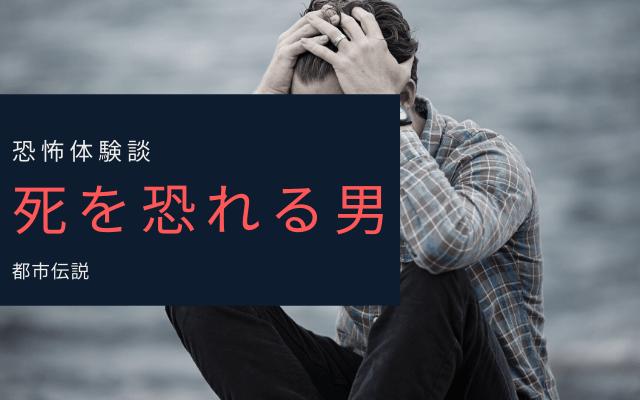 【恐怖体験談】死を恐れる男