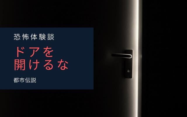 【恐怖体験談】ドアを開けるな