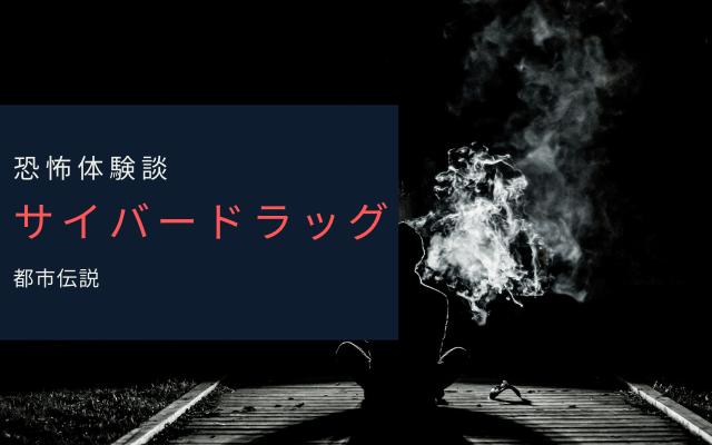 【恐怖体験談】サイバードラッグ