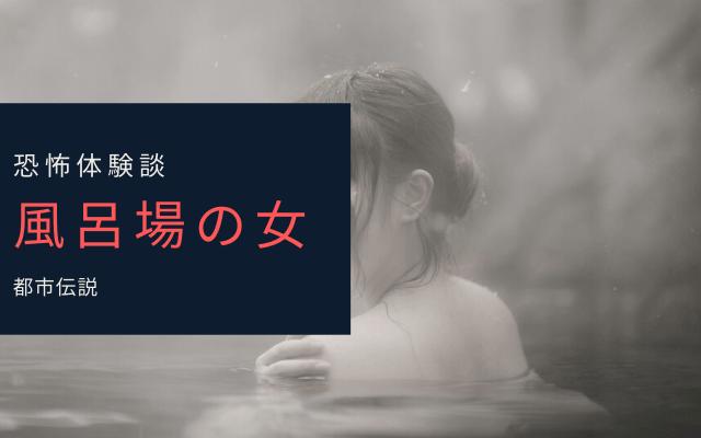 【恐怖体験談】風呂場の女