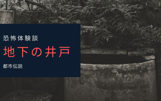【恐怖体験談】地下の井戸
