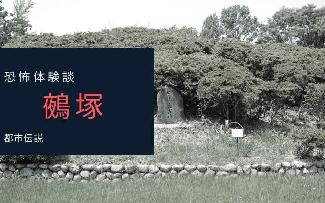 【恐怖体験談】鵺塚