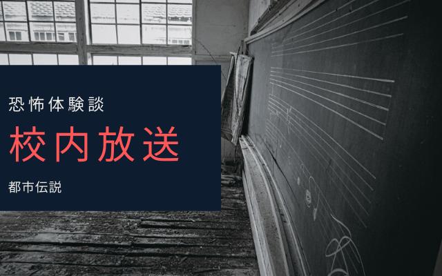 【恐怖体験談】校内放送