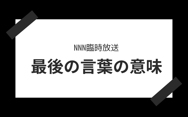 NNN臨時放送疑問2: 「明日の犠牲者はこの方たちです」の意味