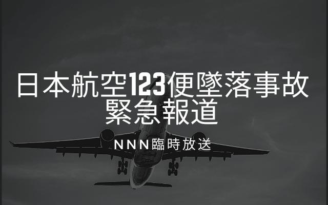 日本航空123便墜落事故緊急報道が関係?