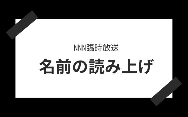 NNN臨時放送の疑問1: 名前の読み上げなんてしていた?