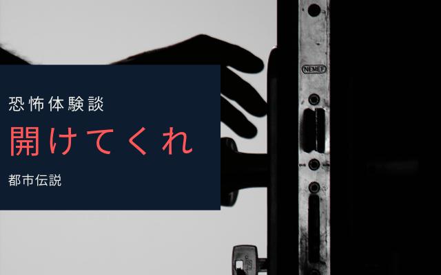 【恐怖体験談】開けてくれ